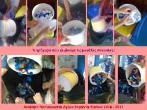 Συλλογή καπακιών3