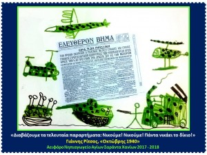 28η Οκτωβρίου 1940-1