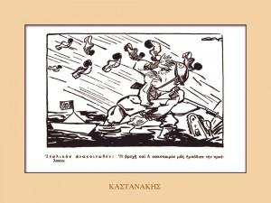 GELOIOGRAFIA_KASTANAKIS_1