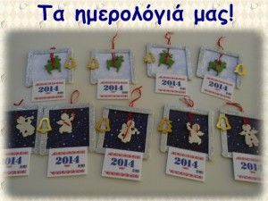 ημερολόγια 2014