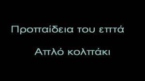ΠΡΟΠΑΙΔΕΙΑ ΤΟΥ ΕΠΤΑ - ΑΠΛΟ ΚΟΛΠΑΚΙ
