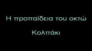 ΠΡΟΠΑΙΔΕΙΑ ΤΟΥ ΟΚΤΩ - ΑΠΛΟ ΚΟΛΠΑΚΙ