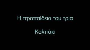ΠΡΟΠΑΙΔΕΙΑ ΤΟΥ ΤΡΙΑ - ΑΠΛΟ ΚΟΛΠΑΚΙ