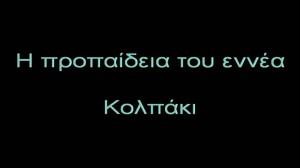 ΠΡΟΠΑΙΔΕΙΑ ΤΟΥ ΕΝΝΕΑ  - ΑΠΛΟ ΚΟΛΠΑΚΙ