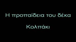 ΠΡΟΠΑΙΔΕΙΑ ΤΟΥ ΔΕΚΑ  - ΑΠΛΟ ΚΟΛΠΑΚΙ