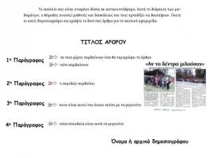 Άρθρο εφημερίδας