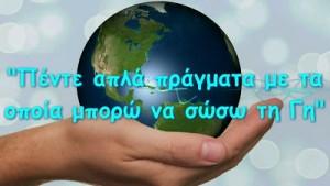 « Πέντε απλά πράγματα με τα οποία μπορώ να σώσω τη Γη»