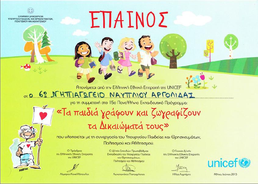 Έπαινος UNICEF