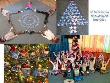 1η θέση πανελλαδικά για το 6ο Νηπ/γείο Ναυπλίου στον διαγωνισμό καλύτερης φωτογραφίας σχολείων – Αστέρι της Ευχής 2017-2018
