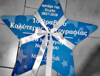 Βραβείο και έπαινοι συμμετοχής στο πρόγραμμα Αστέρι της Ευχής του Make-a-wish-Greece (Κάνε μια ευχή Ελλάδος)