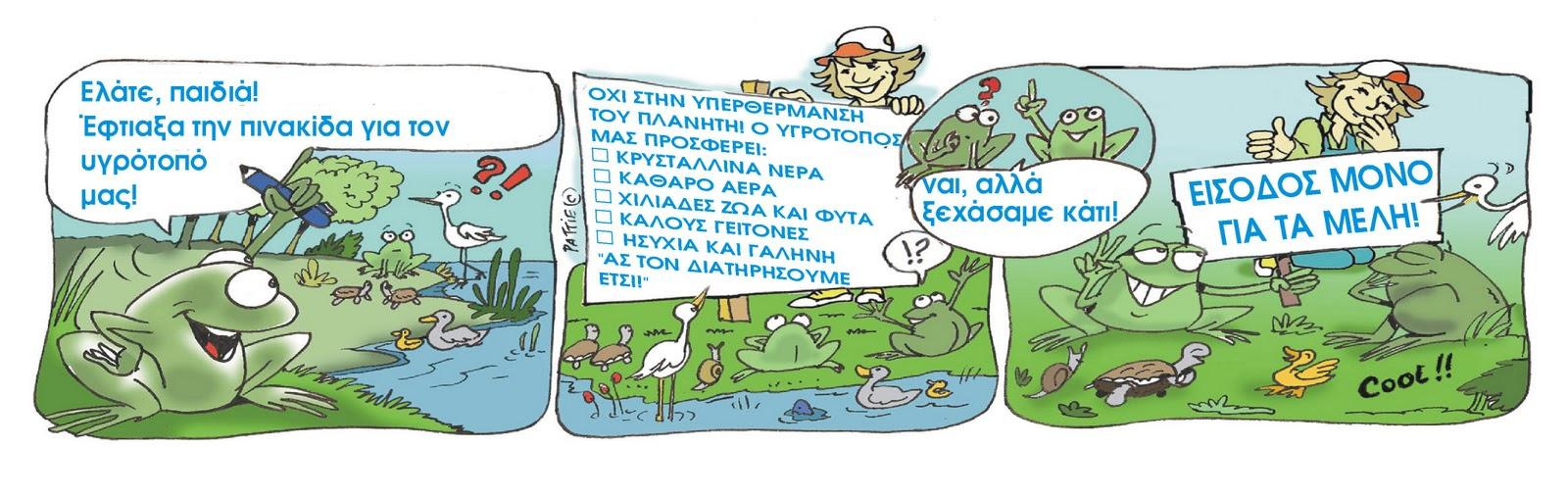 Υγρότοποι-κόμικ