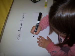 """...τρία παιδιά (όσες και οι λέξεις του τίτλου"""" καλούνται να γράψουν απο μια λέξη, να τις τοποθετήσουν στη σωστή σειρά και να τις κολλήσουν στο εξώφυλλο του βιβλίου μας...."""