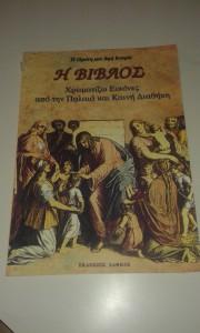 Φυσικά δε μπορούν να λείπουν και οι Ιστορίες απο τη Βίβλο και η ιστορία της Γέννησης