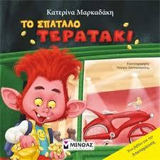 """Ο συμμαθητής μας, ο Μανώλης, έφερε ένα υπέροχο βιβλίο """"Το Σπάταλο Τερατάκι"""", που όλοι θέλαμε να διαβάσουμε και να συζητήσουμε. Εκτος των άλλων, μ' αυτό το βιβλίο ταξιδέψαμε και στο εξώφυλλο των βιβλίων, εντοπίζουμε τους τίτλους, το συγγραφέα, τον εικονογράφο και τον εκδοτικό οίκο και συζητάμε!"""