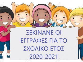 ΕΓΓΡΑΦΕΣ ΣΤΟ ΝΗΠΙΑΓΩΓΕΙΟ ΜΑΣ