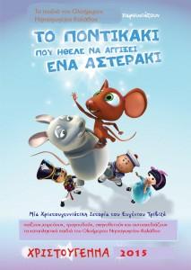 049_To_Pontikaki_pou_Ithele_na_Angixei_ena_Asteraki_Τhe_Little_Mouse_who_Wanted_to_Touch_a_Star_Poster_Rappas_Rouvas_20071