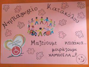 Η αφίσα μας....