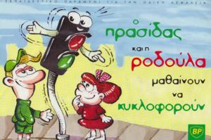 Ο Πρασιδας και η Ροδούλα