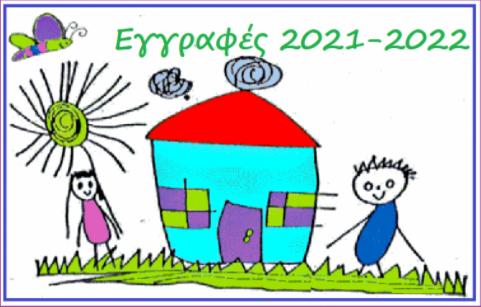 Εγγραφές Νηπίων-Προνηπίων για το Σχολικό Έτος 2021-2022 | 1ο Νηπιαγωγείο Κιτσίου