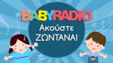 Online ραδιόφωνο!