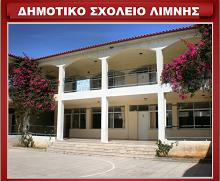 Δημοτικό Σχολείο Λίμνης