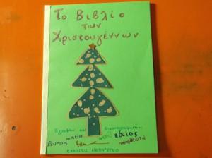 Τέλος γράψαμε και εικονογραφήσαμε το βιβλίο των Χριστουγέννων, ένα βιβλίο γνώσης που περιλαμβάμνει όλα όσα εμείς γνωρίζουμε για τα Χριστούγεννα,