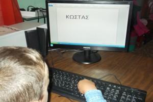Γράφω τ` ονομά μου στον υπολογιστή με κεφαλαία  γράμματα!