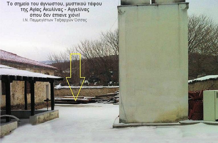 Τάφος Αγίας Ακυλίνας Όσσα χιονι 2