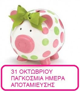 pink-green-polka-dot-piggy-bank3