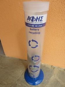 Ανακύκλωση μπαταριών.