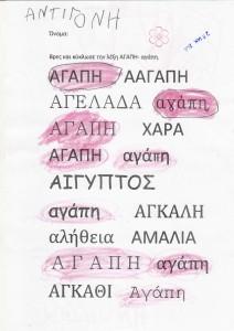 agapiq