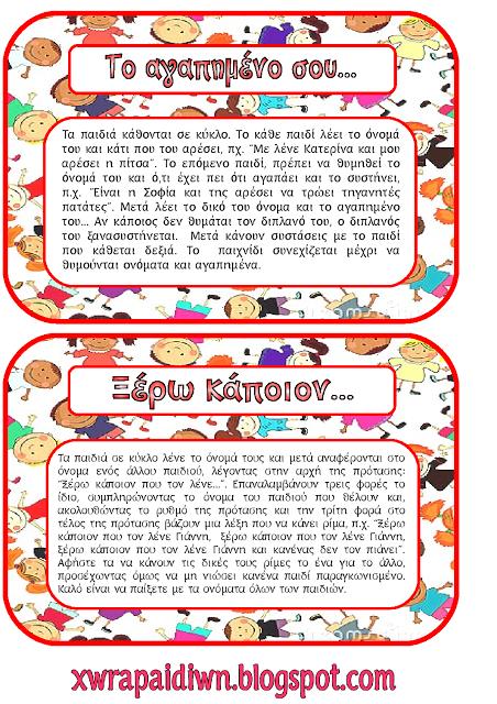 kartes-paixnidia gnwrimias02