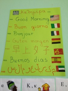 """""""Καλημέρα""""  σε γλώσσες του κόσμου"""