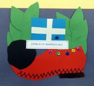 Το τσαρούχι του Έλληνα τσολιά δαφνοστεφανωμένο.