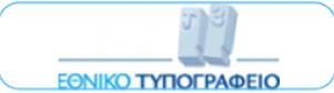 ΕΘΝΙΚΟ ΤΥΠΟΓΡΑΦΕΙΟ