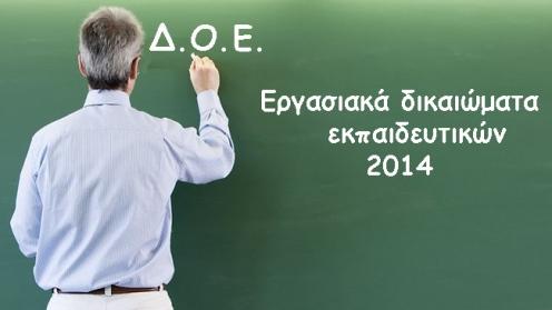 doe_ed