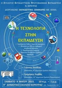 texxologia_ekpaidefsi