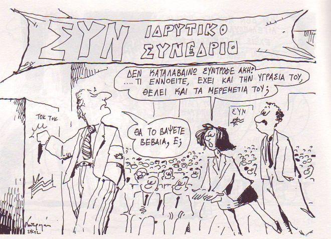 Προφητική γελοιογραφία του Πετρουλάκη από το μακρινό 1992. Άργησε λίγο το βάψιμο αλλά έγινε. Πηγή: http://www.sarantakos.com/asteia/apetr.html