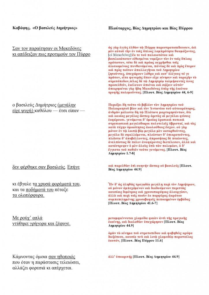 Αντιστοιχίες3_Page_1
