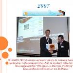 2007c