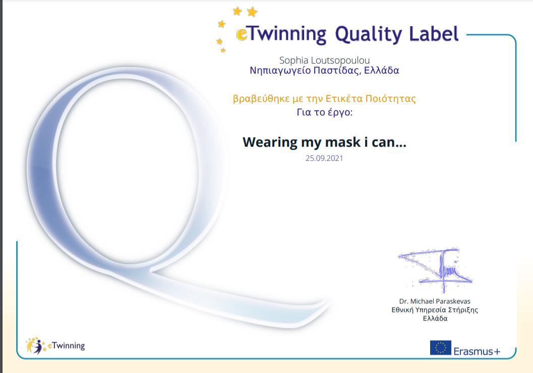 Eθνική ετικέτα ποιότητας eTwinning έργου «Wearing my mask i can»