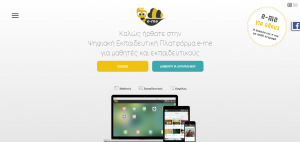 ψηφιακή εκπαιδευτική πλατφόρμα για μαθητές και εκπαιδευτικούς