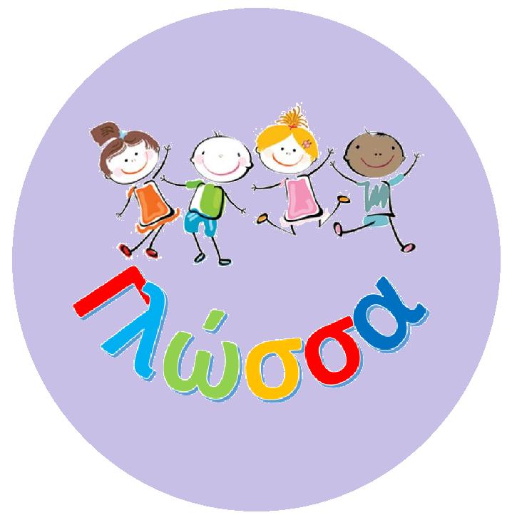Γλώσσα logo 1