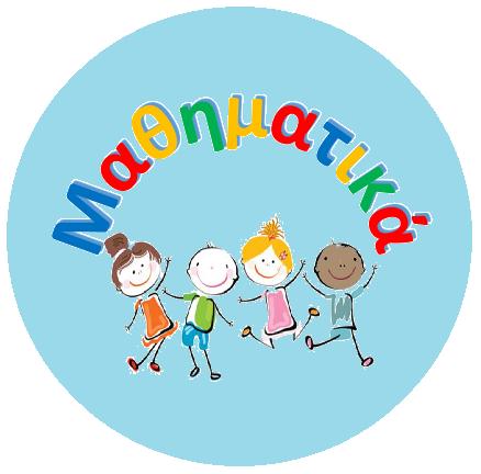 Μαθηματικά logo