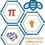 Εικονίδιο ιστότοπου για Μαθητικός Διαγωνισμός «Alan Turing»