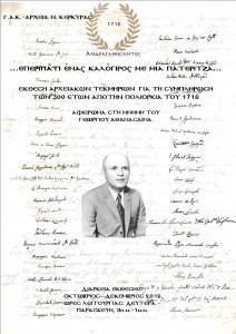 Αφίσα έκθεσης_ΤΕΛΙΚΟ