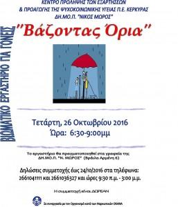ΒΙΩΜΑΤΙΚΟ ΕΡΓΑΣΤΗΡΙ_ΒΑΖΟΝΤΑΣ ΟΡΙΑ(Οκτ2016)