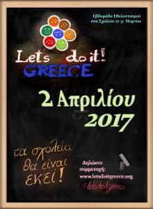 Aφίσα Σχολείων