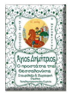 Ο Άγιος Δημήτριος ο Μυροβλύτης, ο προστάτης της Θεσσαλονίκης. Σταυρόλεξο & ζωγραφική