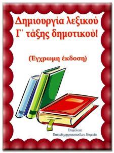 Υλικό για δημιουργία λεξικού για τους μαθητές της Γ΄ τάξης (έγχρωμη έκδοση)